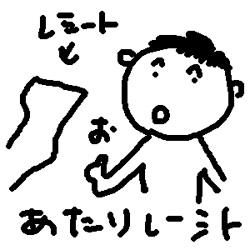 atareshi.jpg