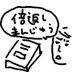 baigaeshi.jpg