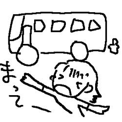 に な バス 乗り遅れる