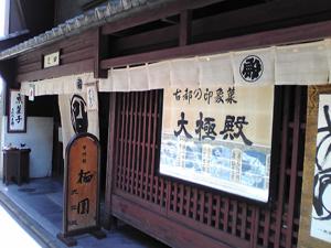 daikoku04.jpg