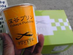 fukaya01.jpg