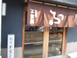 fumuroya01.jpg
