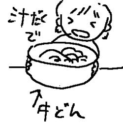 gyu01.jpg