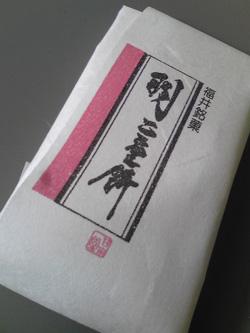 habutae01.jpg