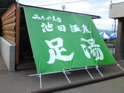 ikedaashi01.jpg