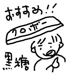 kurobo.jpg