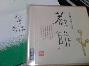 mizuhawara01.jpg