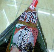 noriwasabi.jpg