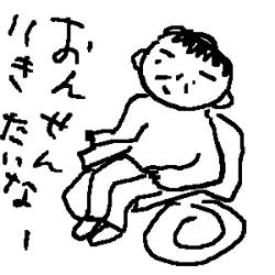 onsencar.jpg
