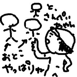 otokogumi.jpg