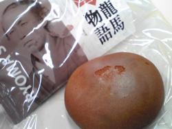 ryoumamono.jpg