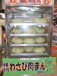 wasabiniku02.jpg