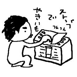 yakiimo.jpg