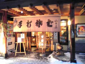 yamaguchiya01.jpg