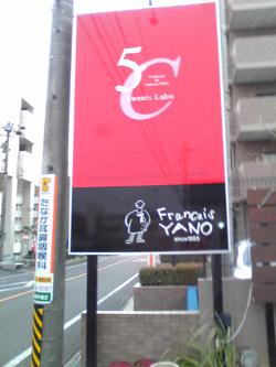 yano01.jpg
