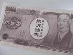 yukichi03.jpg